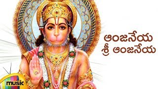 Lord Hanuman Songs | Anjaneya Sri Anjaneya Song | Telugu Devotional Songs | Mango Music - MANGOMUSIC