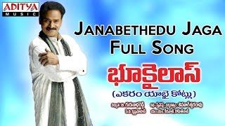 Janabethedu Jaga Full Song II  Bhookailas Movie II Venumadhav, Gowri Munjal - ADITYAMUSIC
