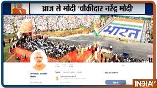 PM changes name on twitter to 'Chowkidar Narendra Modi' - INDIATV