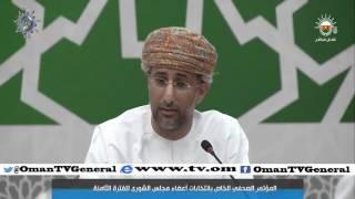 تسجيل كامل للمؤتمر الصحفي الخاص بانتخابات أعضاء مجلس الشورى للفترة الثامنة