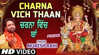 Charna Vich Thaan I Punjabi Devi Bhajan I MUKESH RAHI I Full HD Video Song I T-Series Bhakti Sagar - TSERIESBHAKTI