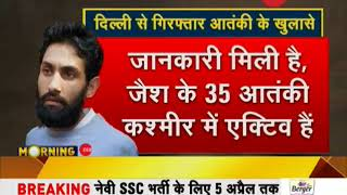 Big revelations by Sajjad, Jaish terrorist arrested by Delhi Police - ZEENEWS