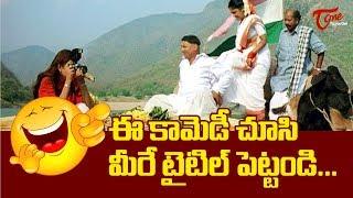 ఈ కామెడీ చూసి మీరే టైటిల్ పెట్టండి.. | Telugu Comedy Videos | TeluguOne - TELUGUONE