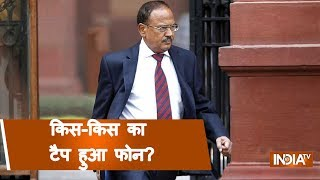 Was Ajit Doval's and Other Intelligance Officials' Phone Tapped? - INDIATV