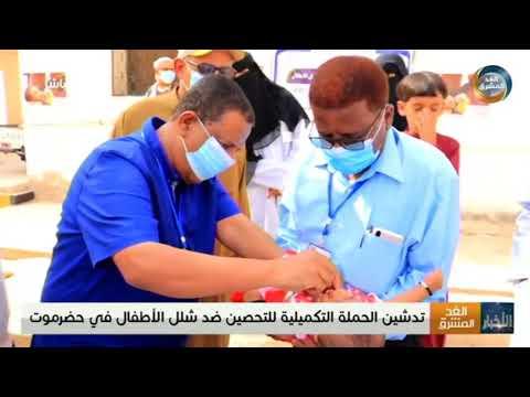 تدشين الحملة التكميلية للتحصين ضد شلل الأطفال في حضرموت
