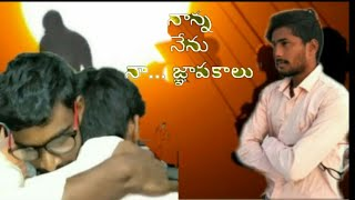 Nenu nanna na jnapakalu / Telugu new short film 2019 - YOUTUBE