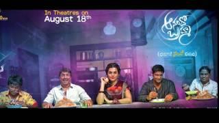 Anando Brahma - Anna rendu tickets -Radio jingle - idlebrain.com - IDLEBRAINLIVE