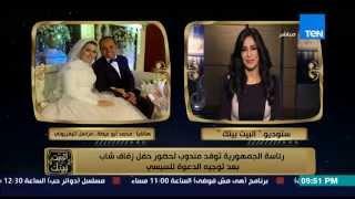 رئاسة الجمهورية تحضر حفل زفاف شاب بعد توجيه الدعوة للسيسي