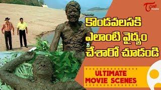 కొండవలసకి ఎలాంటి వైద్యం చేశారో చూడండి.. | Kondavalasa Ultimate Scenes | TeluguOne - TELUGUONE