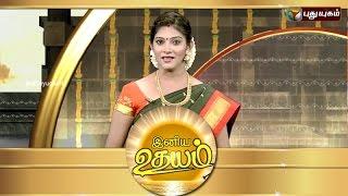 Iniya Udhayam 05-09-2016 PuthuYugam tv Vinayagar Chaturthi Special Show
