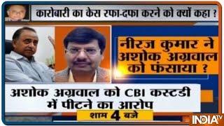 Ex CBI DIG Neeraj Kumar ने अपराधी को बचाने के लिए ED अधिकारी पर फ़र्ज़ी केस में फ़साने की कोशिश की ! - INDIATV