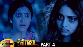 Sivagami Latest Telugu Horror Movie HD | Priyanka Rao | Suhasini | Sumanth | Part 4 | Mango Videos - MANGOVIDEOS