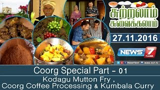 Kodagu Mutton Fry , Coorg Coffee Processing & Kumbala Curry | Sutralam Suvaikalam | News7 Tamil