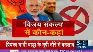 2nd phase of Vijay Sankalp rally today; BJP tweeted ''Main Bhi Chowkidaar'' video - ZEENEWS