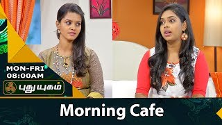 Morning Cafe – Breakfast Show for Women 24-07-2017  PuthuYugam TV Show