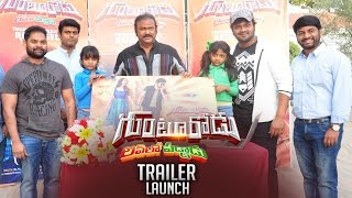 Gunturodu Movie Theatrical Trailer Launched by Mohan Babu | TFPC - TFPC
