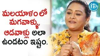 మలయాళంలో మగవాళ్ళు, ఆడవాళ్లు అలా ఉండటం ఇష్టం - Actress Shakeela || Frankly With TNR || Talking Movies - IDREAMMOVIES