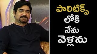Hero Srikanth About Politics | Raa Raa Press Meet | TFPC - TFPC