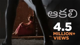 Akali || New Inspirational || Telugu Short Film 2020 - YOUTUBE