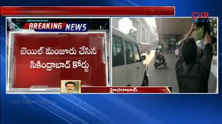 Congress Leader Jagga Reddy Grants Bail | CVR News - CVRNEWSOFFICIAL