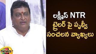 Prudhvi Raj Sensational Comments On Lakshmi's NTR Movie Trailer | Prudhvi Raj Press Meet |Mango News - MANGONEWS