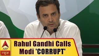 Rahul Gandhi Calls Modi 'CORRUPT', Alleges PM Authorised Horse-Trading In Karnataka | ABP News - ABPNEWSTV