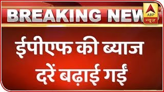 Good news for salaried class, interest rate on EPF hiked to 8.65% from 8.55% - ABPNEWSTV