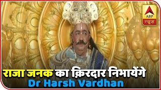 Science & Technology Minister Harsh Vardhan plays Ramayan's character - ABPNEWSTV