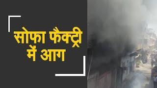 Sofa factory catches fire in Ludhiana | लुधियाना की सोफा फैक्ट्री में लगी आग - ZEENEWS