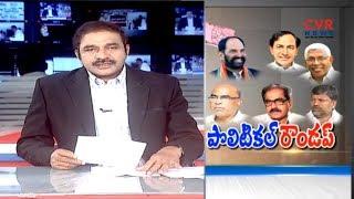 నేరెళ్ల  బాధితులు తాకిడి : Karimnagar Political Updates | Election Campaign | CVR News - CVRNEWSOFFICIAL
