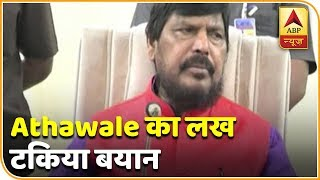 Rs 15 lakh can come in bank accounts gradually: Athawale - ABPNEWSTV