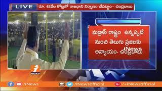 CM Chandrababu Speech at TDP Dharma Porata Deeksha in Vizianagaram | iNews - INEWS