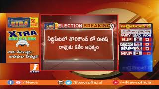 Telangana Election Results | TRS Leading in 68 Seats, Congress in 24 Seats | iNews - INEWS