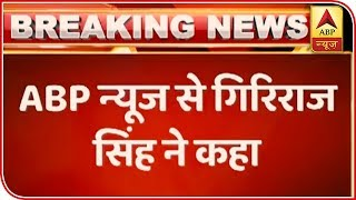State Cadre Did Not Take Me In Confidence Before Changing My Seat: Giriraj Singh | ABP News - ABPNEWSTV
