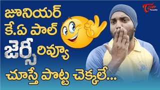 కే.ఏ పాల్ జెర్సీ మూవీ చూసి రివ్యూ చెప్తే ..? | Natural Star Nani Jersy Movie | TeluguOne - TELUGUONE