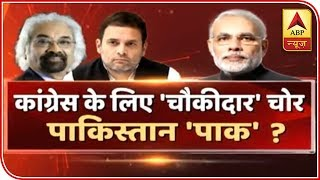 Opposition giving clean chit to Pakistan and questioning govt on air strike - ABPNEWSTV