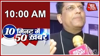 10 Minute 50 Khabrien: Modi's Presence In Dovas Opens Up Business For India, Says Piyush Goyal - AAJTAKTV