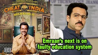 'Cheat India' is on faulty education system : Emraan Hashmi - BOLLYWOODCOUNTRY
