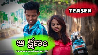 Aa Kshanam | Teaser | Telugu Short Film | A Film By Sayad Fareed - YOUTUBE