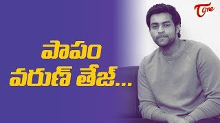 Poor Varun Tej, Not Getting The Credit #FilmGossips - TELUGUONE
