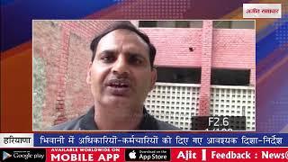 video : भिवानी में अधिकारियों-कर्मचारियों को दिए गए आवश्यक दिशा-निर्देश
