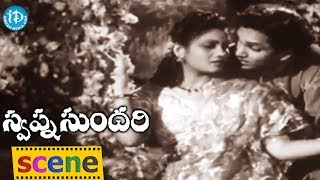Swapna Sundari Movie Scenes - ANR And Anjali Devi Love Scene || ANR, Anjali Devi - IDREAMMOVIES