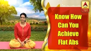 Yoga In 2 Minutes: Know how can you achieve flat abs - ABPNEWSTV