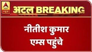 Bihar CM Nitish Kumar arrive at AIIMS - ABPNEWSTV