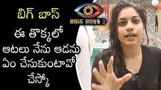 Punarnavi Bhuapalam Fires On Bigg Boss | Episode 52 Highlights | Punarnavi Serious On Bigg Boss - RAJSHRITELUGU