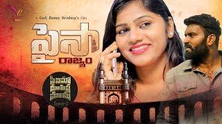 Paisa Rajyam Telugu Short Film 2017 | Cinema Chupistha Mama | Series-7| SVR Framings - YOUTUBE