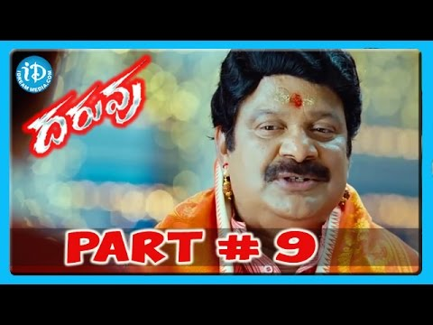 Daruvu Full Movie Part 9/15 - Ravi Teja - Tapsee - Brahmanandam