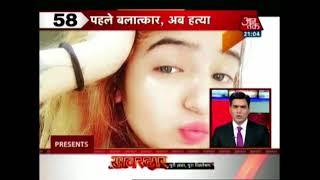 Shatak Aajtak: Choti Katwa Back In Action - AAJTAKTV