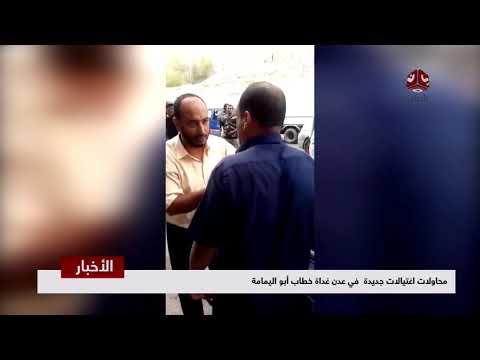 محاولات اغتيالات جديدة في عدن غداة خطاب أبو اليمامة  | تقرير يمن شباب