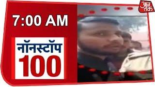News 100 Nonstop | December 15, 2018 - AAJTAKTV
